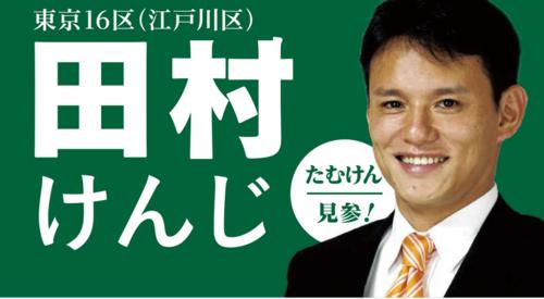 田村謙治・東京16区.PNG
