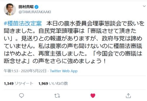 田村貴昭ツイート・種苗法改正案について.PNG