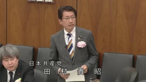 田村貴昭・和牛2法・質疑.PNG