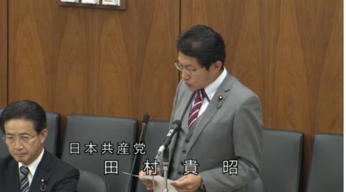 田村貴昭・漁業法改正反対討論.PNG