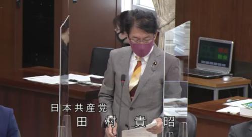 田村貴昭・RCEP承認案・質疑・衆院外務委員会・4月9日.PNG