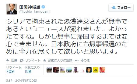 田母神俊雄ツイート・シリアの件.PNG