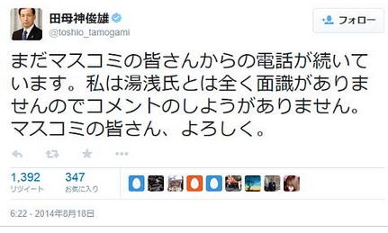 田母神俊雄ツイート・シリアの件1.PNG