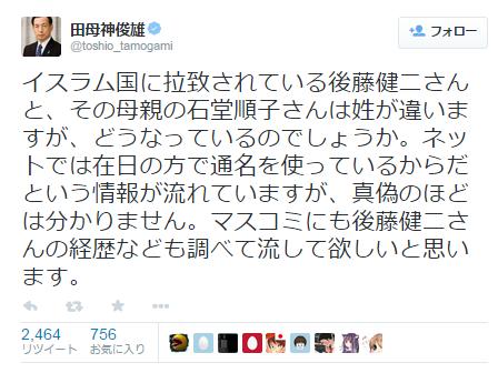 田母神俊雄ツイート・後藤さんの件.PNG