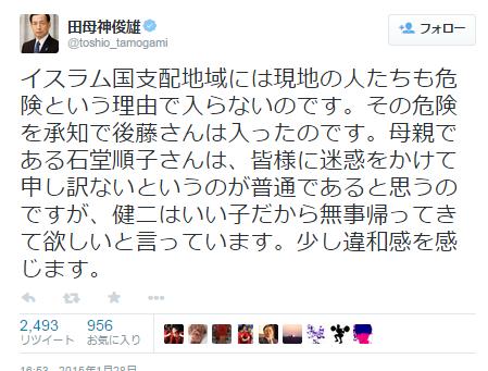 田母神俊雄ツイート・後藤さんの件1.PNG