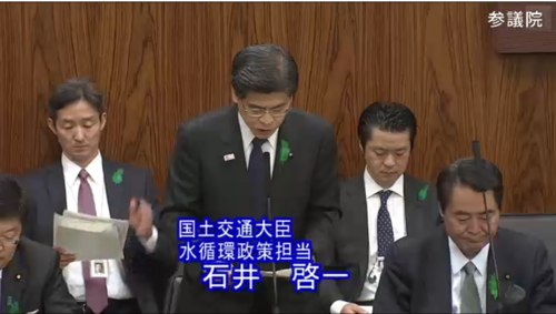 石井啓一(国土交通大臣、水循環政策担当)・アイヌ新法.PNG