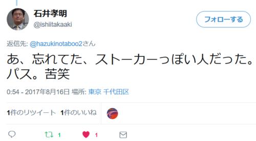 石井孝明・質問はパス.PNG