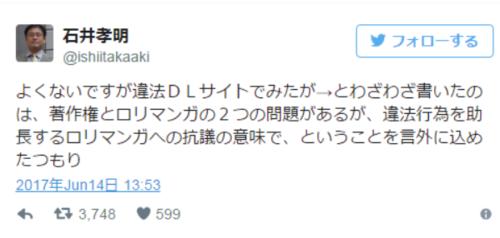 石井孝明・違法DL弁明.PNG
