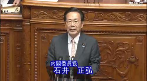 石井正弘(内閣委員長)・デジタルファースト.PNG