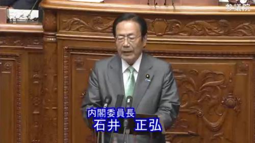 石井正弘(内閣委員長)・幼保無償化.PNG