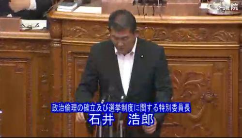 石井浩郎(政治倫理の確立及び選挙制度に関する特別委員長).PNG
