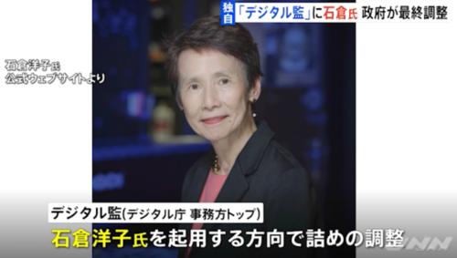 石倉洋子・デジタル庁事務方トップ.PNG