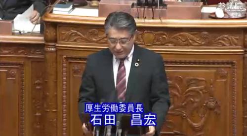 石田昌宏(厚生労働委員長)・健康保険.PNG