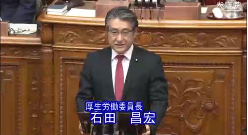 石田昌宏(厚生労働委員長)・児童虐待防止.PNG