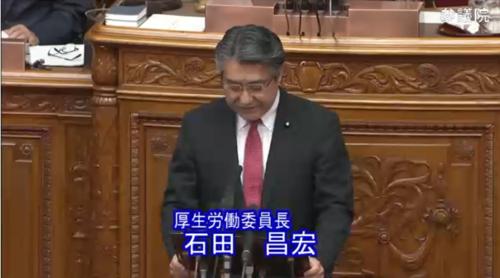 石田昌宏(厚生労働委員長)・旧優生保護法.PNG