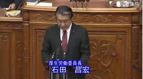 石田昌宏(厚生労働委員長)・水道法改正.PNG