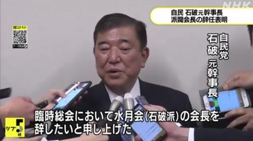 石破茂・水月会の会長を辞任.PNG