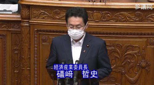 礒崎哲史(経済産業委員長)・5G・デジタル.PNG