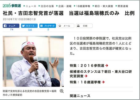社民・吉田党首が落選.PNG