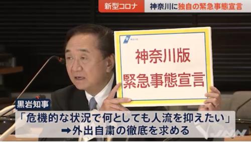 神奈川県の黒岩知事・神奈川版緊急事態宣言.PNG