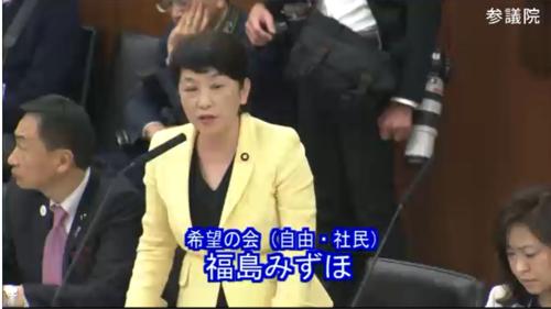 福島瑞穂・水道法改正.PNG