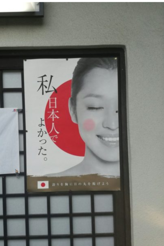 私、日本人でよかった.PNG