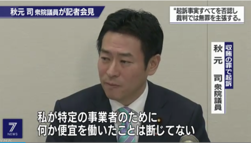 秋元司・記者会見.PNG