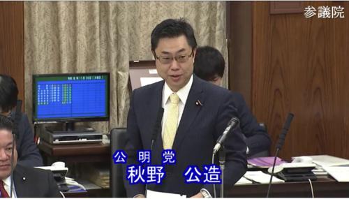 秋野公造(公明党)・日米FTA.PNG
