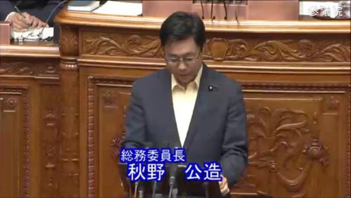 秋野公造(総務委員長).PNG