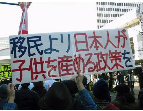 移民より日本人が子供を産める政策を.PNG