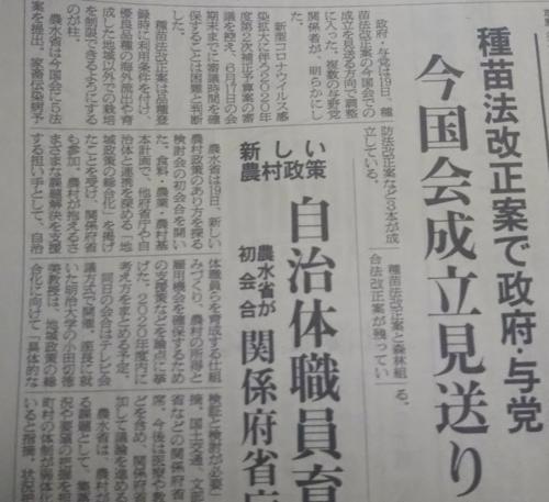 種苗法・国会見送り・日本農業新聞.PNG
