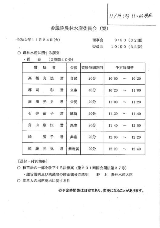 種苗法改正案の趣旨説明・参院農林水産委員会.PNG
