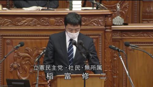 稲富修二(立憲民主党)・予防接種法改正案・賛成討論.PNG