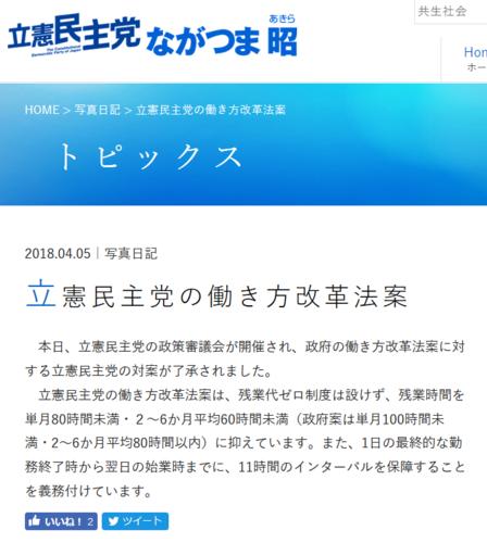 立憲民主党・長妻サイト(対案).PNG