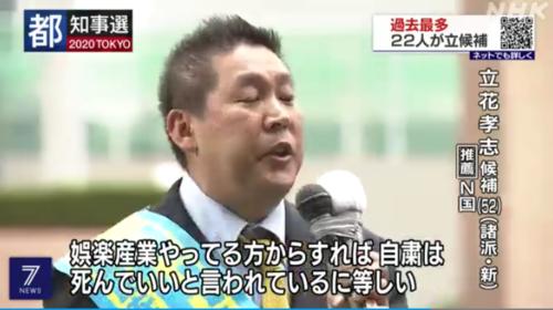 立花孝志・都知事選.PNG