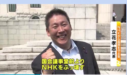立花孝志・N国・初登院.PNG