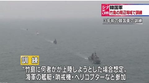 竹島・韓国軍.PNG