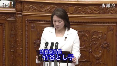 竹谷とし子(法務委員長)・会社法.PNG