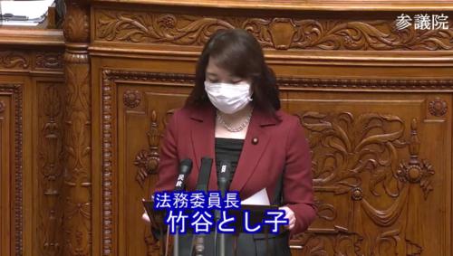 竹谷とし子(法務委員長)・外国弁護士法.PNG