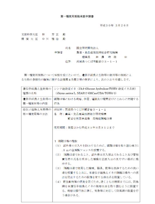 第一種使用規程承認申請書・2.PNG