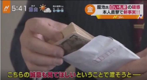 籠池100万円.PNG