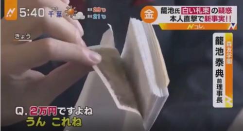 籠池2万円.PNG