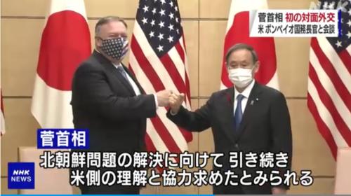 米国のポンペイオ国務長官と菅義偉.PNG