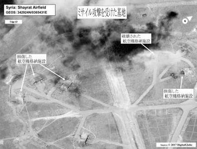 米軍、ロシア関与調査.PNG