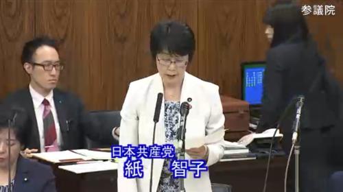 紙智子・国有林野・委員会.PNG