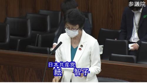 紙智子・森林組合法改正案・質疑.PNG