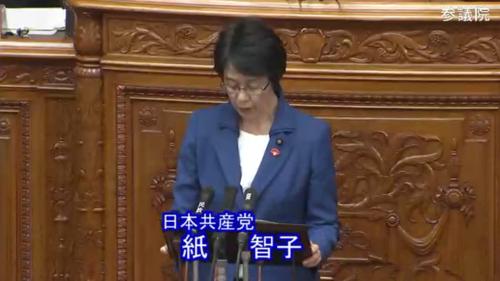紙智子・漁業法改正.PNG