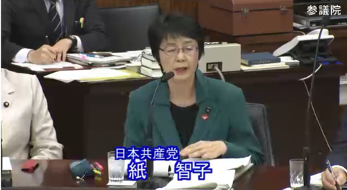紙智子・漁業法改正1.PNG