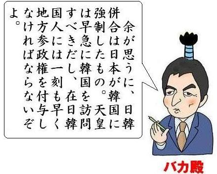 細川バカ殿.PNG