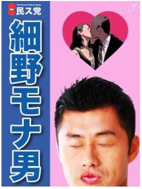 細野モナ男.PNG